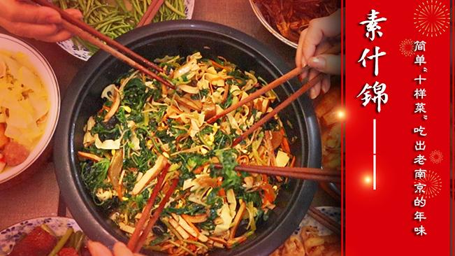 """簡單""""十樣菜"""" 吃出老南京的年味"""