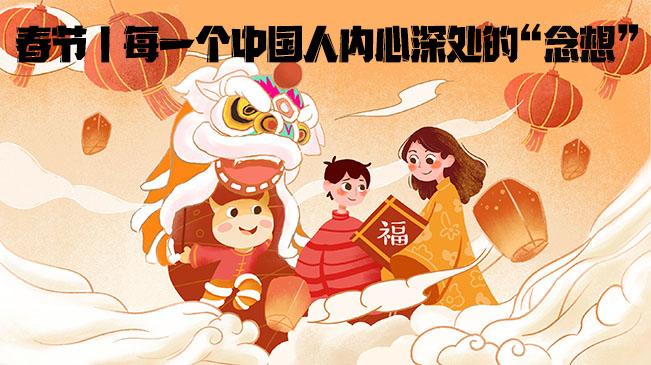 """春節丨每一個中國人內心深處的""""念想"""""""
