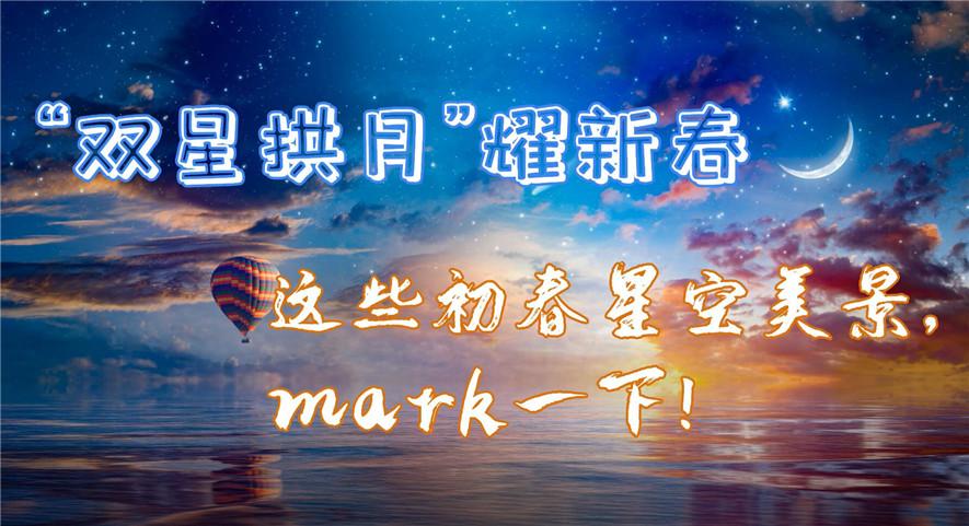 """""""雙星拱月""""耀新春,初春星空美景mark一下!"""
