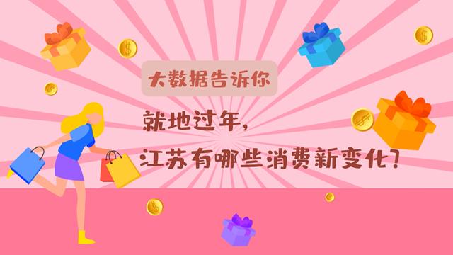 就地過年,江蘇有哪些消費新變化?