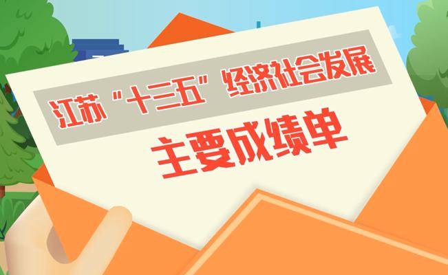 """江蘇""""十三五""""經濟社會發展主要成績單"""