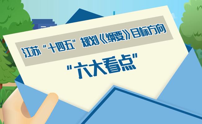 """江蘇""""十四五""""規劃《綱要》目標方向""""六大看點"""""""