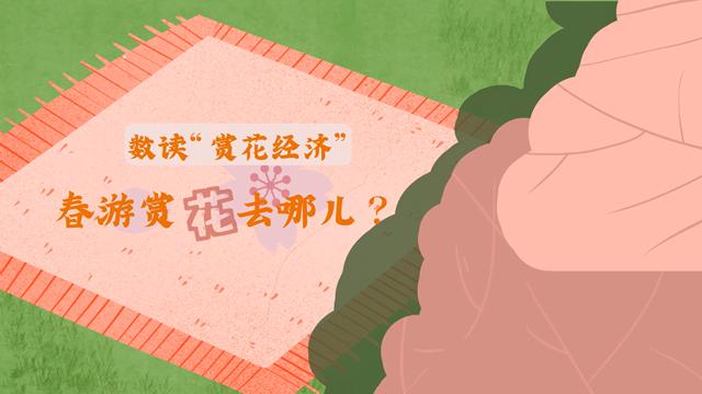 """數讀""""賞花經濟"""",春季賞花去哪兒?"""