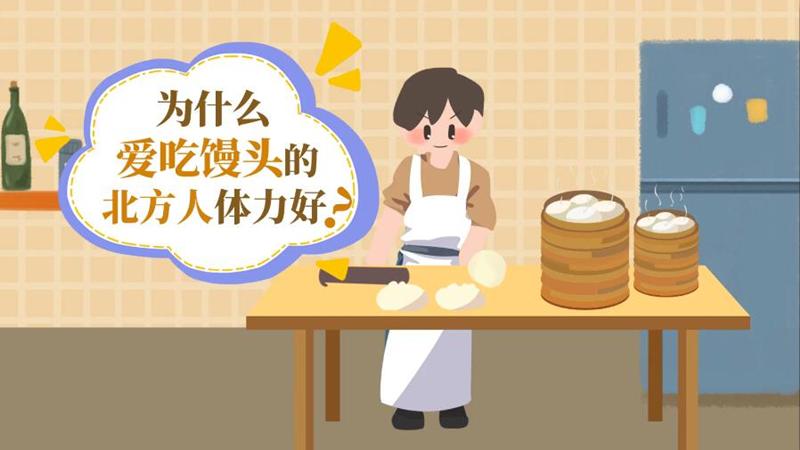 為什麼愛吃饅頭的北方人體力好?