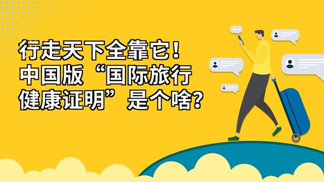 """中國版""""國際旅行健康證明""""是個啥?"""