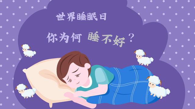 超3億人存在睡眠障礙,你為何睡不好?