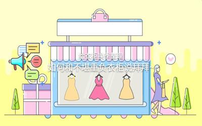 給衣櫃換季整理,如何和不堪重負衣櫃説拜拜