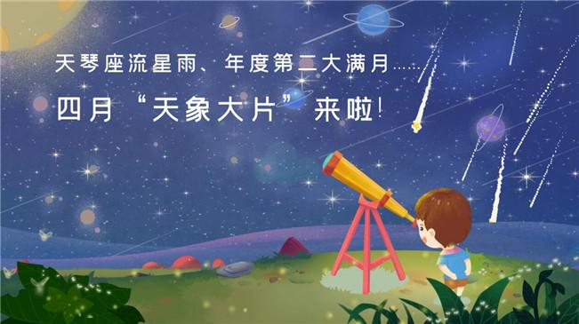"""流星雨、滿月……四月""""天象大片""""來啦!"""