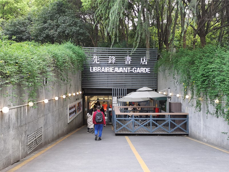 探訪城市裏的靈魂棲息地——南京那些個性書店