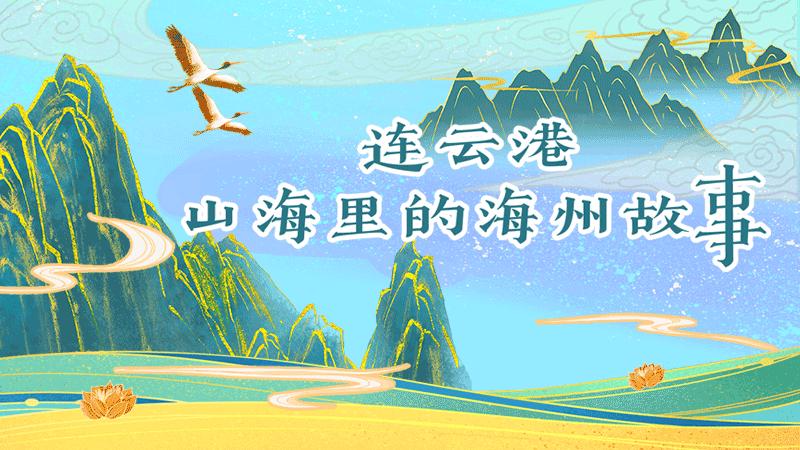 連雲港,山海裏的海州故事