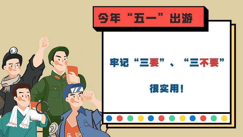 """今年""""五一""""出遊 牢記""""三要""""、""""三不要"""""""