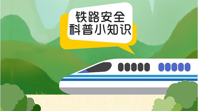 這些關于鐵路安全的小知識,你知道嗎?