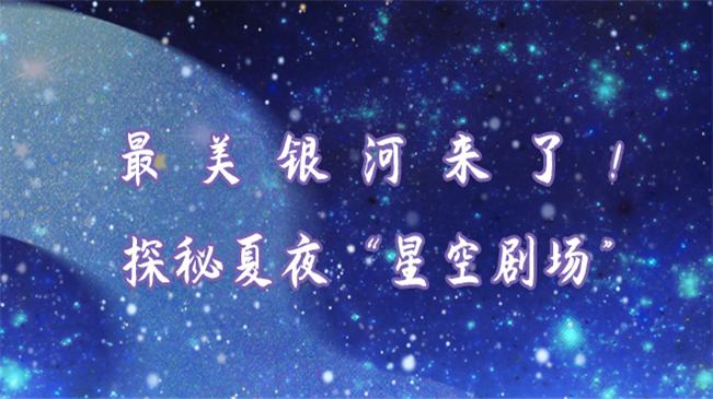 """最美銀河來了!探秘夏夜""""星空劇場"""""""