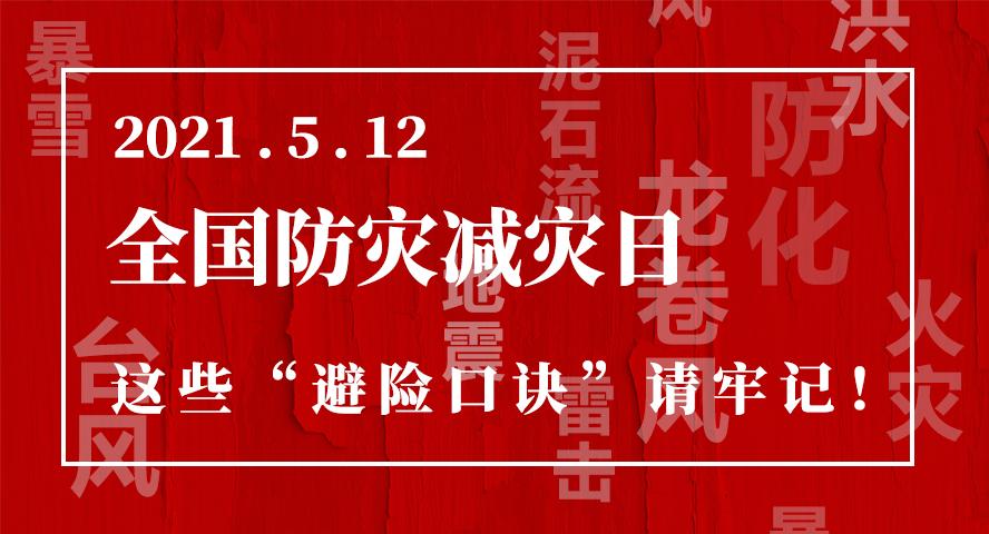 """全國防災減災日丨這些""""避險口訣""""請牢記!"""