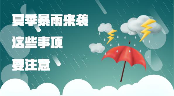 夏季暴雨來襲 這些事項要注意!