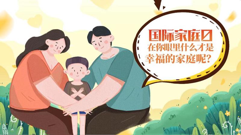 國際家庭日丨在你眼裏,什麼才是幸福的家庭呢?
