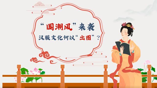 """國潮風來襲,漢服文化何以""""出圈""""?"""