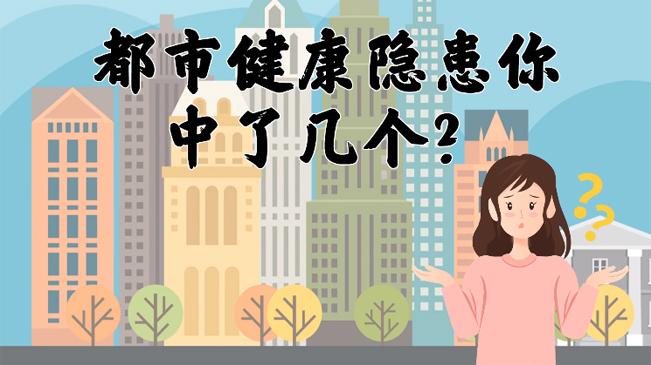 都市健康隱患,你中了幾個?