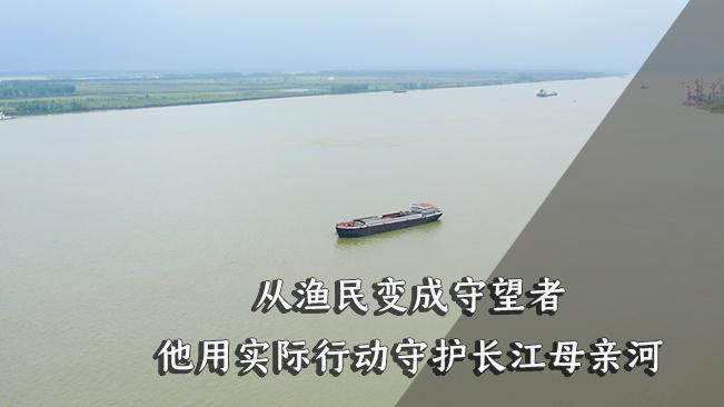 從漁民變成守望者 他用實際行動守護長江母親河