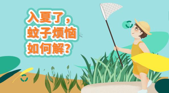 入夏了,蚊子煩惱如何解?