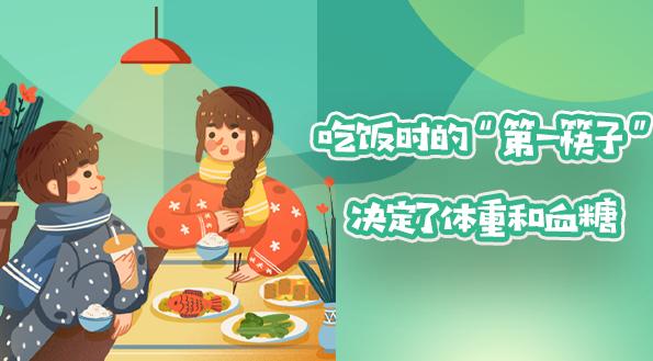"""吃飯時的""""第一筷子"""",決定了體重和血糖"""