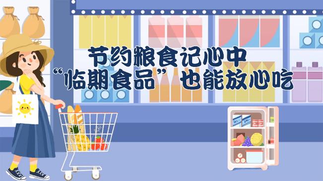 """節約糧食記心中,""""臨期食品""""也能放心吃"""