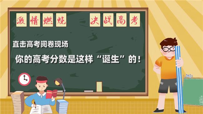"""直擊江蘇高考閱卷現場:你的高考分數是這樣""""誕生""""的!"""