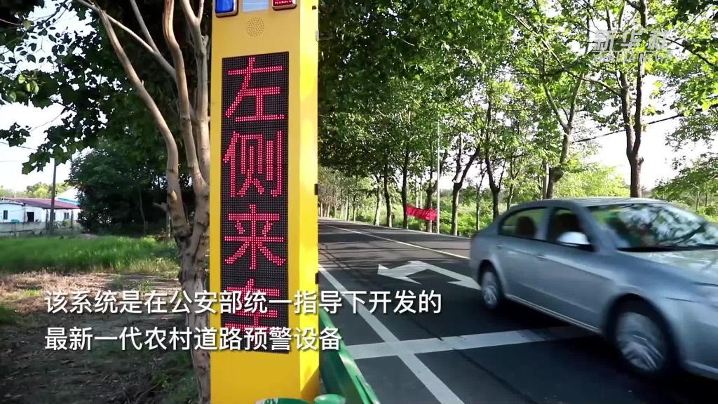 """南京溧水:科技賦能智能交通 """"哨兵係統""""上崗運行"""